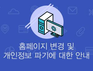 홈페이지 변경 및 개인정보 파기 안내