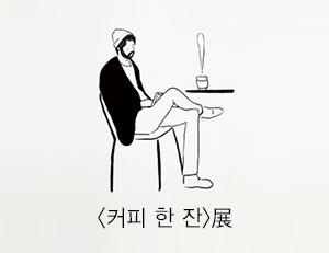 커피 한 잔 電