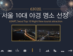 서울 10대 야경 명소 선정!
